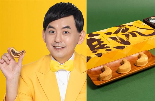 為了迎接牛年到來,黃子佼與宅窩家聯合推出「蕉流香蕉鳳梨酥」,晉升最佳代言人。(圖/品牌提供)