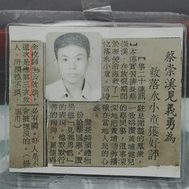 陸軍退役少將蔡崇溪當年救人的英勇事蹟,被刊登在新聞報導上。(蔡崇溪提供/張毓翎嘉義傳真)