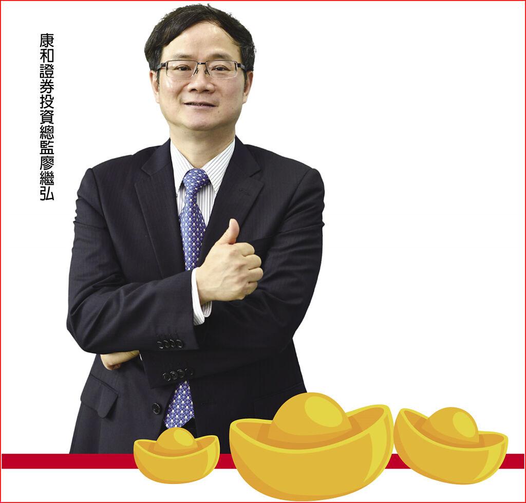 康和證券投資總監廖繼弘    圖/本報資料照片