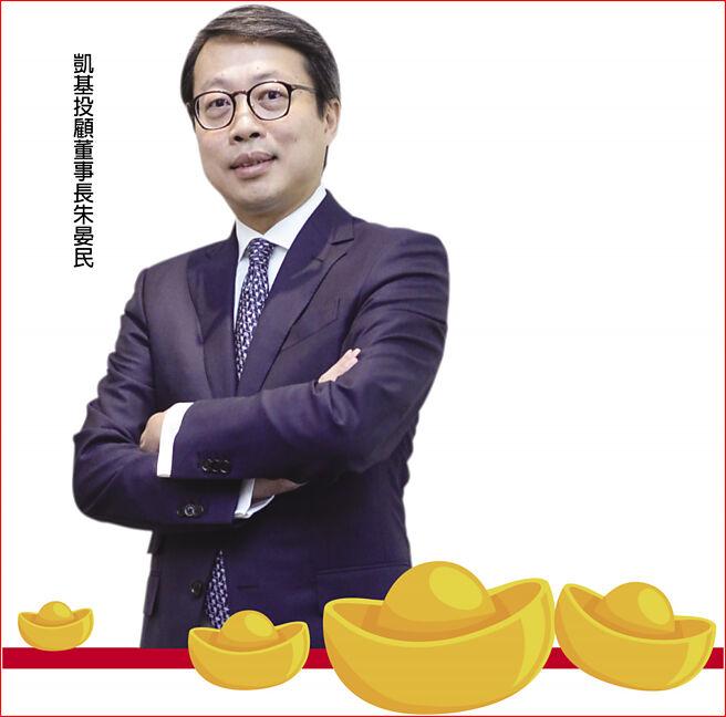 凱基投顧董事長朱晏民    圖/本報資料照片