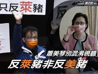 蕭美琴用美國威脅台灣 藍委用53萬份連署書怒打臉