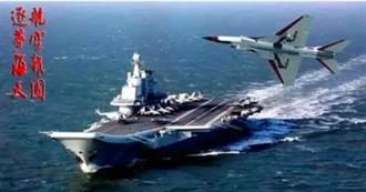 傳統航母巔峰對決 陸003艦載機可達75架