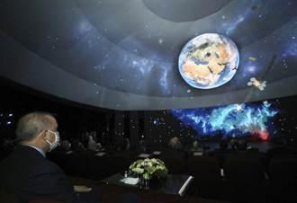 土耳其公布10年太空計畫 擬2023年登月球