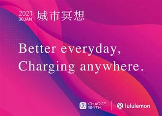 在超充站充電可以做什麼?《城市冥想》宅電聯名全球服飾品牌 lululemon 一起探索電動生活
