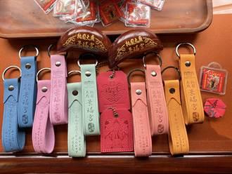 景福宮走文創風 雷雕符令皮革鑰匙圈只送不賣