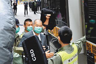 香港終審法院 判黎智英續押