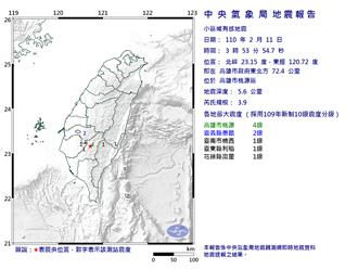高雄地震規模3.9 最大震度4級