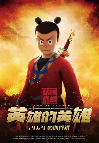 經典漫畫IP《諸葛四郎》攻大銀幕 前導預告展現台灣動畫新高度