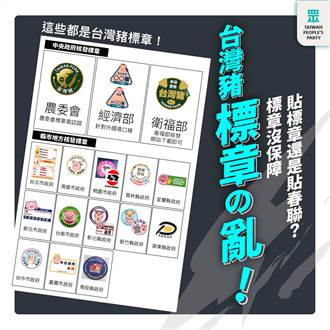 回顧台灣豬標章之亂 一張圖看縣市標章 業者諷:貼春聯