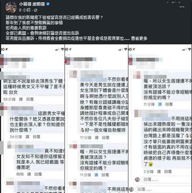 唐明翎臉書全文。(圖/小精翎 唐明翎 臉書)