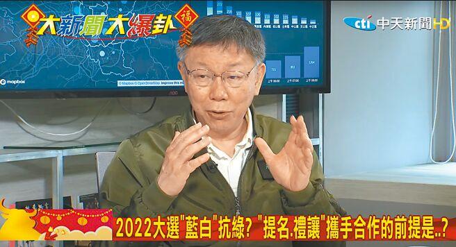 台北市長柯文哲10日接受中天網路政論節目「大新聞大爆卦」專訪時,被問到台灣何時有疫苗可施打,直言因「國際現實」,美國會先打完才給台灣打。(翻攝自大新聞大爆卦)