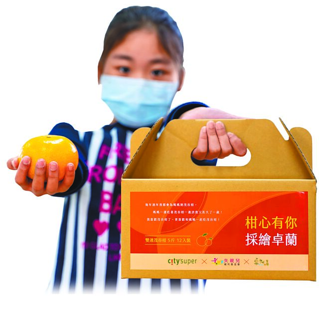 city'super × 失親兒福利基金會「卓蘭果園茂谷柑禮盒」,大果5斤裝,30A,約12入,539元。每賣出1盒,city'super將捐100元給基金會。(city'super提供)