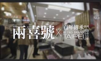 黃珊珊》台北百年老店 兩喜號樸實好味道