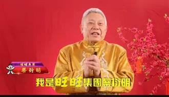 「旺董」蔡衍明臉書賀年 祝大家人旺財旺  揭新春集旺氣秘訣