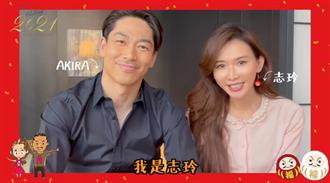 林志玲結婚近2年身材有亮點 與日本尪AKIRA拜年影片曝光