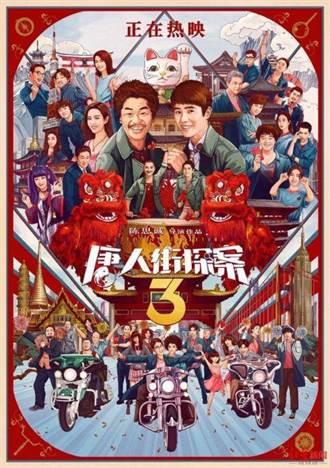 14.59億元人幣!中國電影史單日票房新記錄