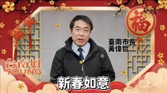 外國藝人難忘台南之美 黃偉哲盼新年牛轉乾坤