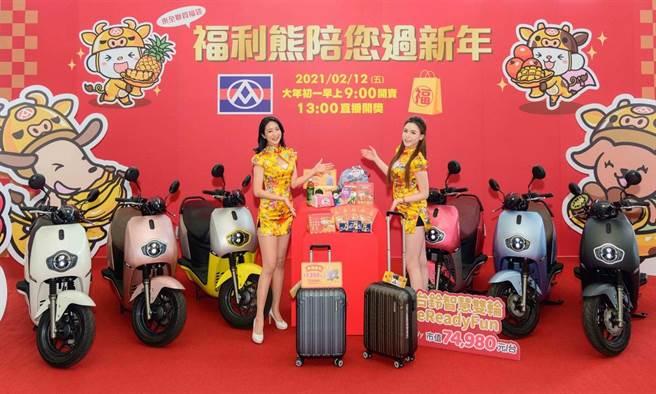 全聯福袋還可抽市值7萬4980元的「台鈴智慧雙輪eReadyFun」電動車共22台。(全聯提供)