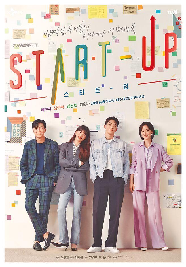 《Start-Up》中肯金句,講中年輕人的心聲,左起金宣虎、秀智、南柱赫、姜漢娜。(摘自tvN官網)