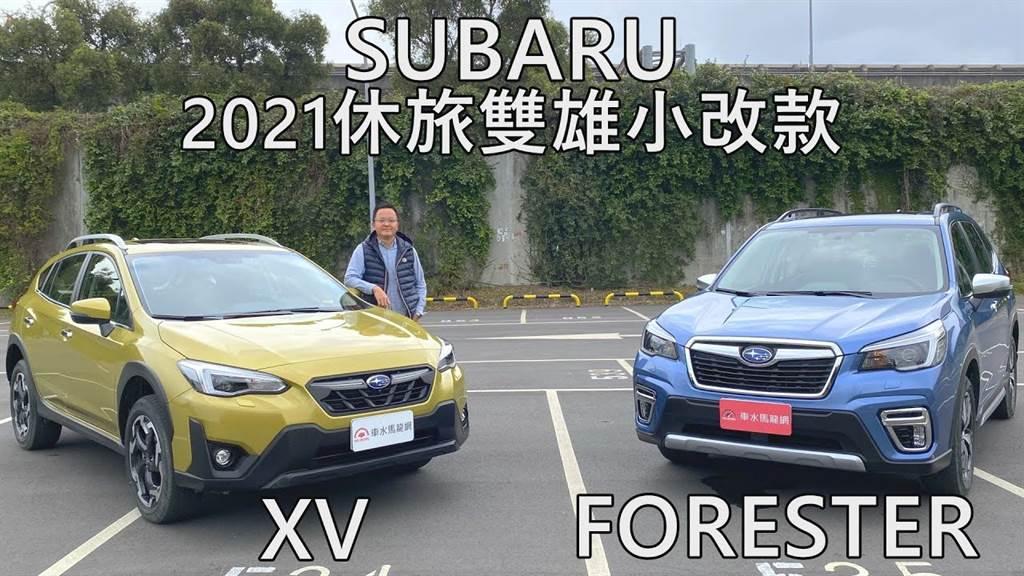 2021 SUBARU XV & FORESTER 新年式有感升級|新車試駕