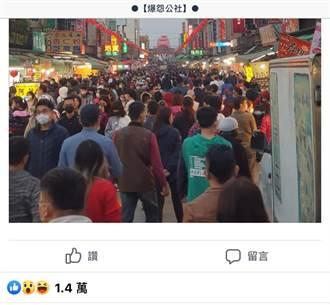 過年人潮擠爆北港老街!男嘆天祐台灣 1.4萬網朝聖狂罵