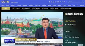 中英媒體戰蔓延 CGTN環球電視網遭德國禁播