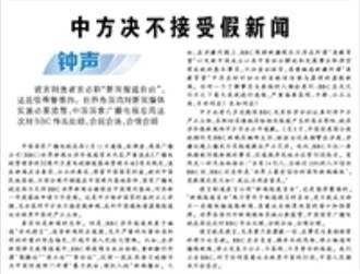 黨媒《人民日報》評論:中方決不接受假新聞