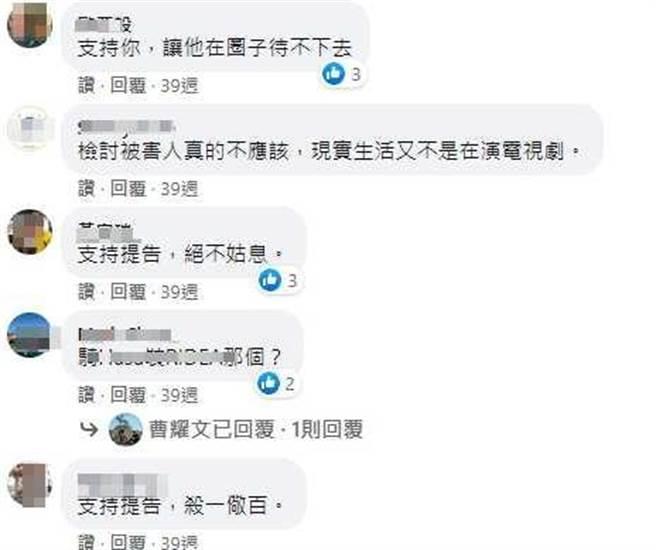 曹男當時在臉書發言,獲得不少臉友力挺聲援支持姊弟倆提告噁男。(圖/翻攝曹男臉書)