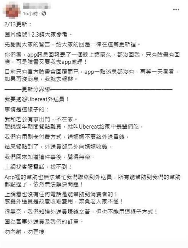 女網友發文抱怨。(圖/翻攝自爆怨2公社)
