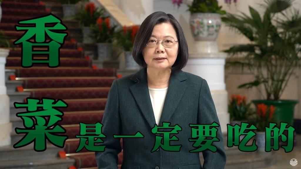 總統蔡英文向國人拜年,表示香菜一定要吃。(圖/摘自眼球中央電視台YouTube)