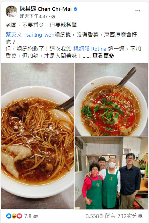 陳其邁分享高雄麵線羹,表示「不要香菜,但要辣椒醬」。(圖/摘自陳其邁臉書)