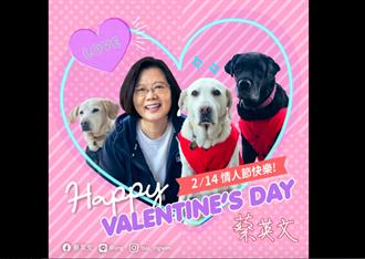 情人節 蔡總統與拉拉愛犬祝相愛的人都能相守