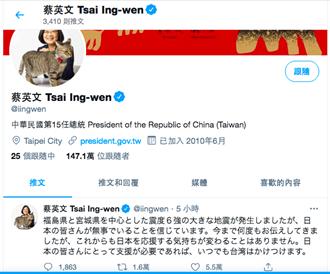 福島強震 蔡總統推特關切 日人暖心感謝