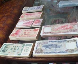 過年挖出全新連號舊台幣 1.3萬網友驚呼:千萬別去銀行換