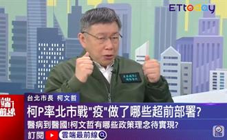 台灣專長代工 柯文哲:買疫苗專利直接在台生產