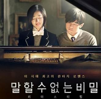 《不能說的秘密》韓翻拍 周杰倫角色由男團EXO成員擔綱