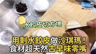 包不完的水餃皮製作沙琪瑪 古早味零嘴食材超天然