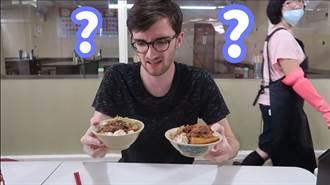 肉燥飯.滷肉飯.爌肉飯都一樣? 外國人快被搞瘋