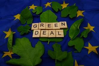 呼應綠色新政 歐洲未來10年投資可達1兆歐元