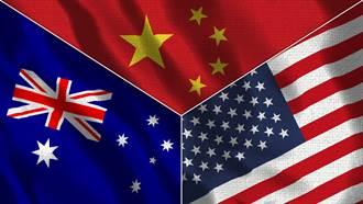 終於覺醒?學者:中美持續對抗、澳只能受脅迫性貿易戰擺布