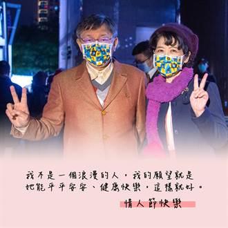 柯文哲這樣過情人節 陳佩琪:已經是他浪漫的極限