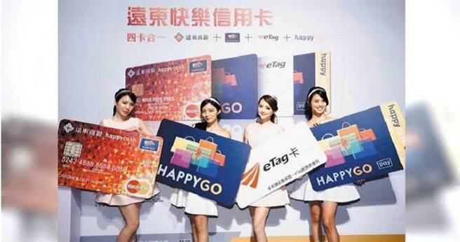 遠東集團的「鼎鼎行銷股份有限公司」所發行HAPPY GO卡片,是台灣首家以跨產業會員經營為核心的紅利點數平台。(圖/報系資料照)