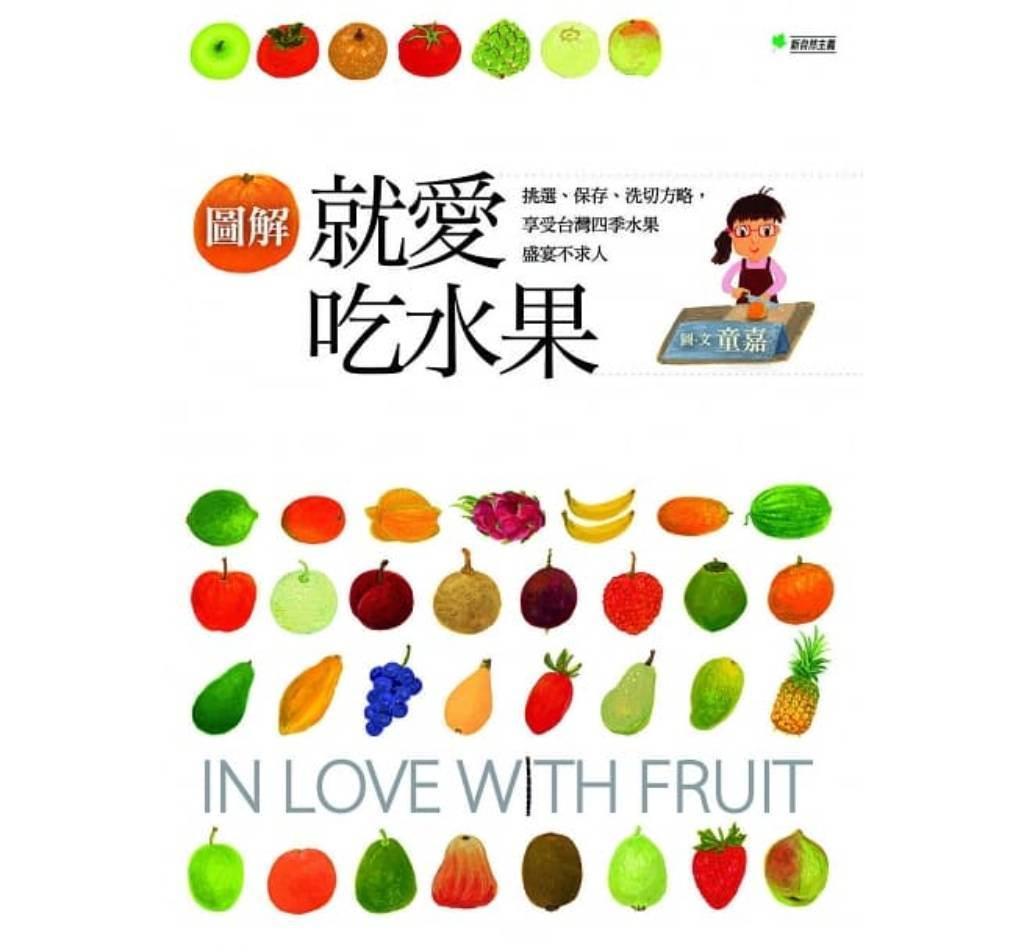《就愛吃水果:挑選、保存、洗切方略,享受台灣四季水果盛宴不求人》書封。(圖/新自然主義提供)