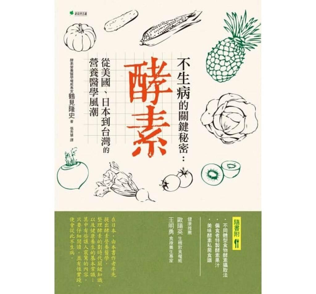 《不生病的關鍵秘密 酵素:從美國、日本到台灣的營養醫學風潮》書封。(圖/新自然主義提供)