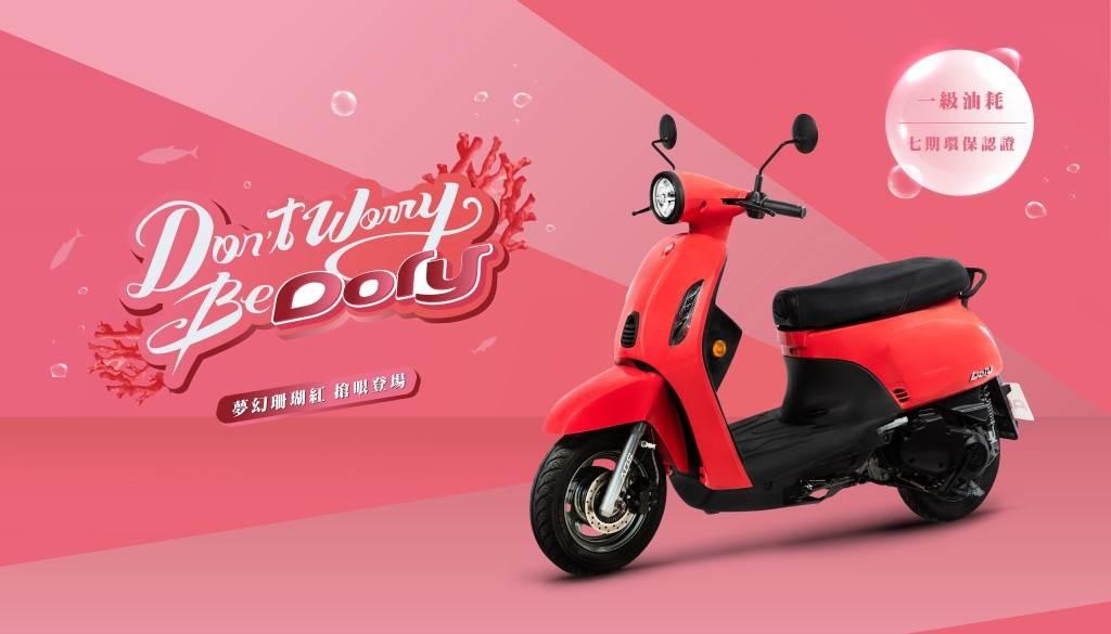 Dory 125 ABS換新裝 夢幻爆棚珊瑚紅新色現身