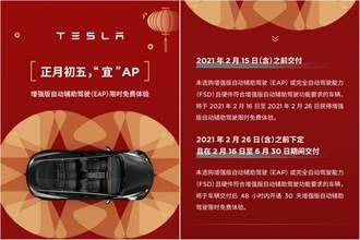 台灣也想要!中國特斯拉送 EAP 三十天免費試用,先體驗再決定買不買