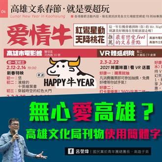 高雄文化局刊物用簡體字愛 呂謦煒批:無心愛高雄?