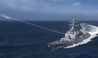 國戰會論壇:譚傳毅》美軍秀出的雷射武器:新一輪軍備競賽