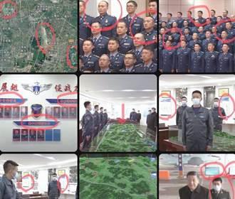 張競》習近平視察空軍影像洩漏情報?