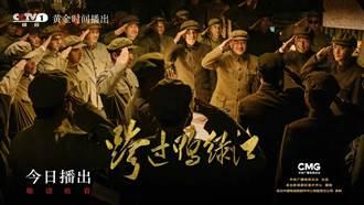 台灣人看大陸》從《大秦賦》到《跨過鴨綠江》